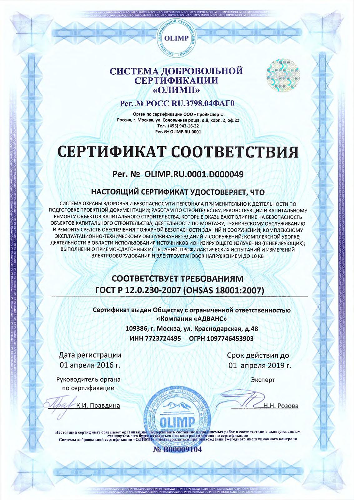 лицензия строительной компании