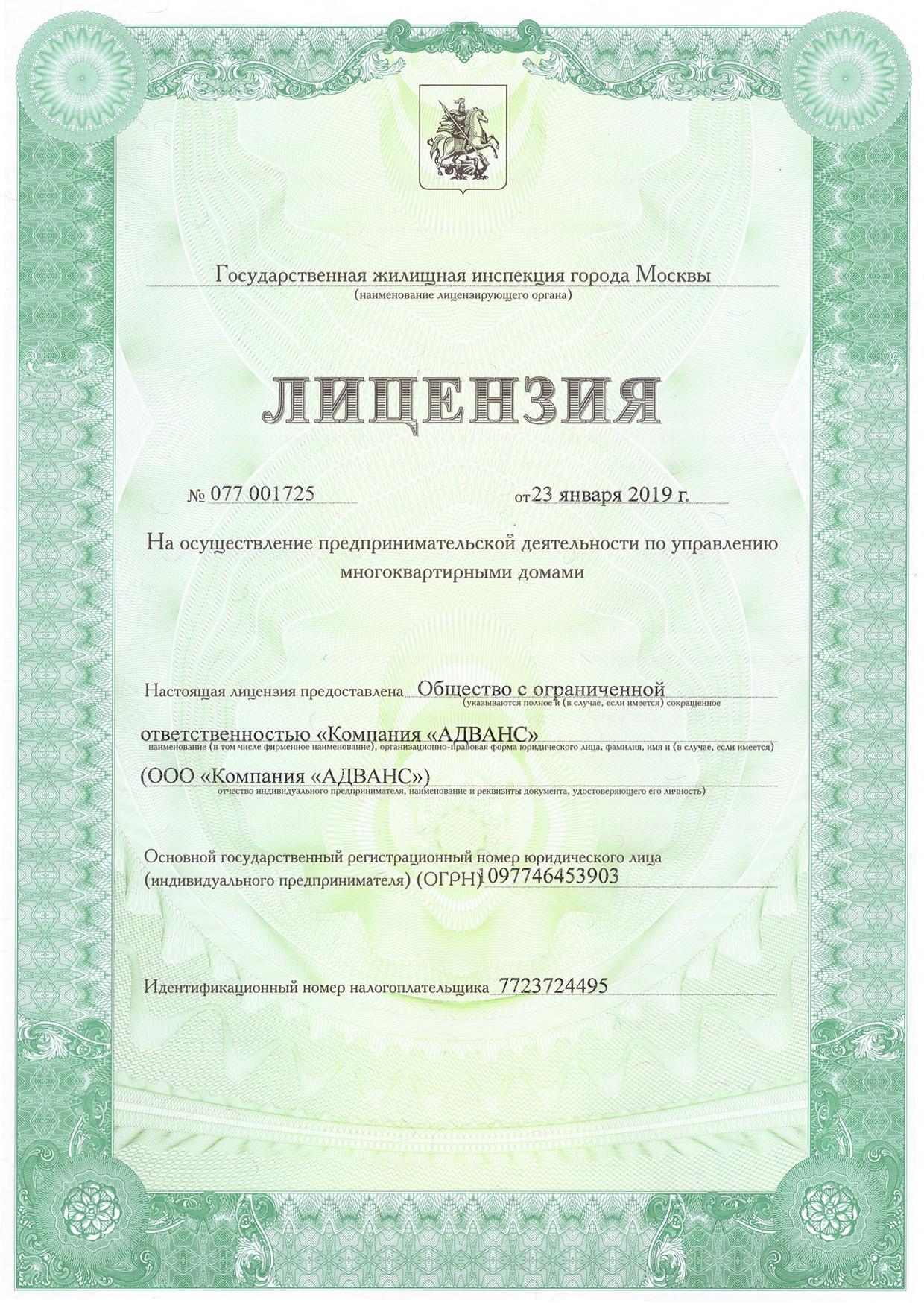 Лицензия на осуществление предпринимательской деятельности по управлению многоквартирными домами